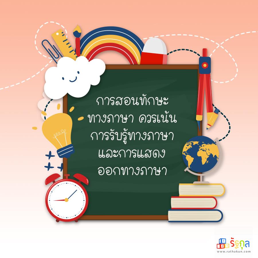 หลักการสอนเด็กออทิสติก เน้นทักษะทางภาษา