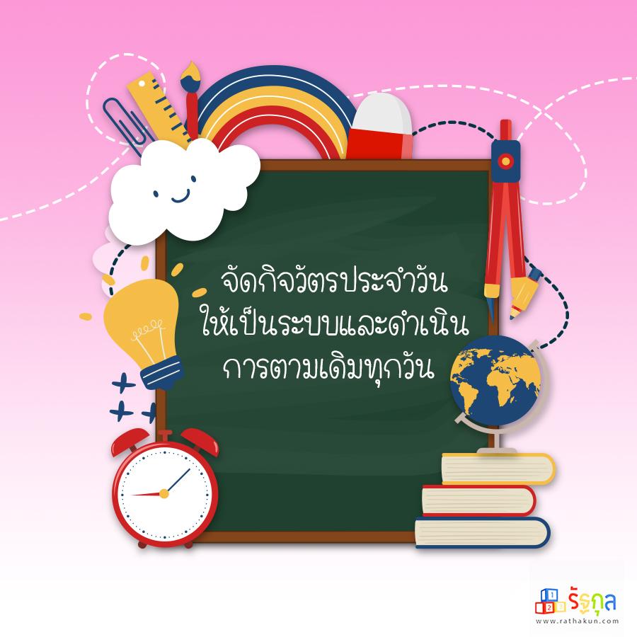 หลักการสอนเด็กออทิสติก เน้นจัดกิจวัตรประจำวันให้เป็นระบบและตามเดิมทุกวัน