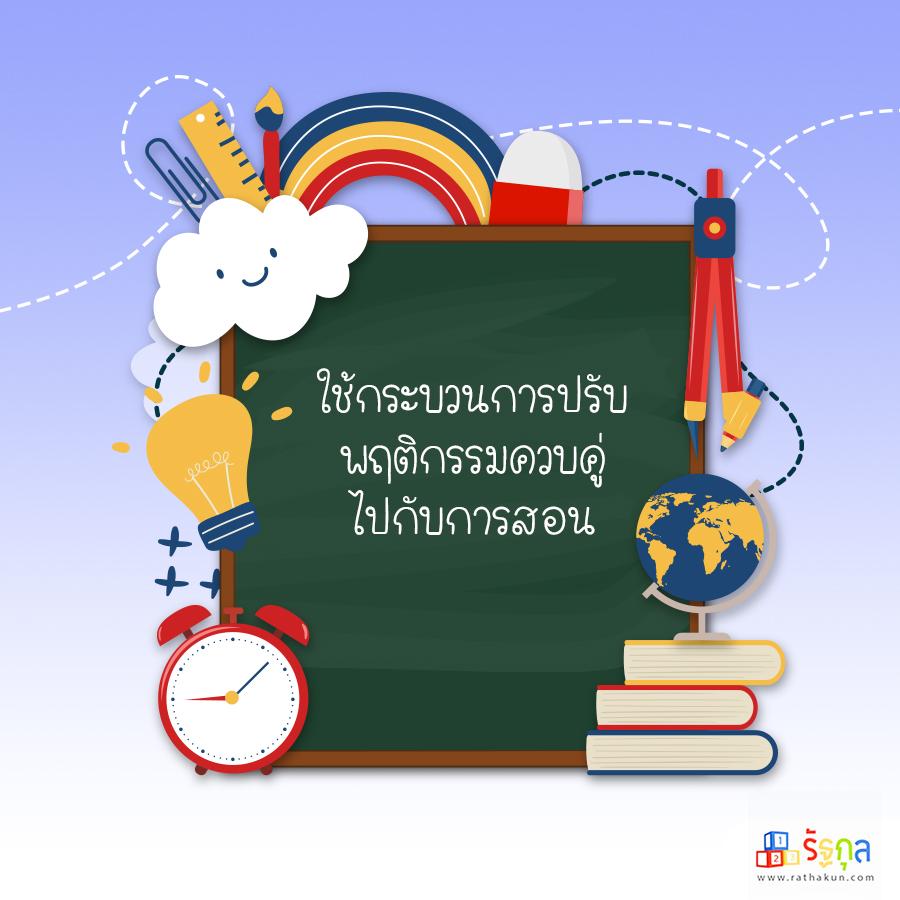 หลักการสอนเด็กออทิสติก ใช้กระบวนการปรับพฤติกรรมคู่ไปกับการสอน