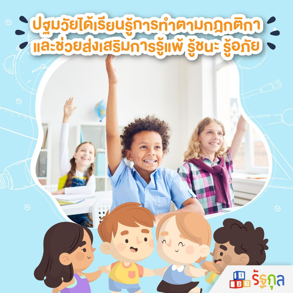 ได้เกิดการเรียนรู้จากการสร้างเสริมพัฒนาการเด็กปฐมวัย ด้วย เกมการศึกษา