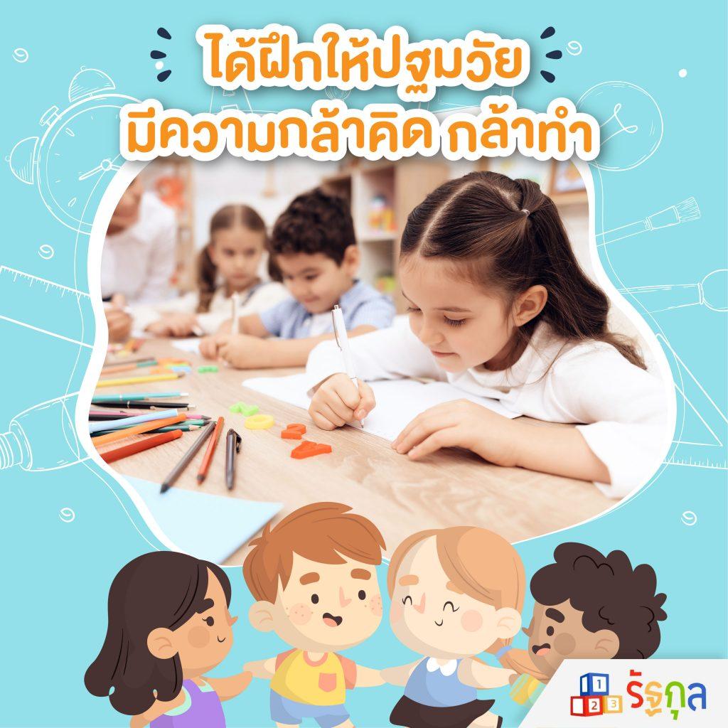 กล้าคิด กล้าทำ จากการสร้างเสริมพัฒนาการเด็กปฐมวัย ด้วย เกมการศึกษา