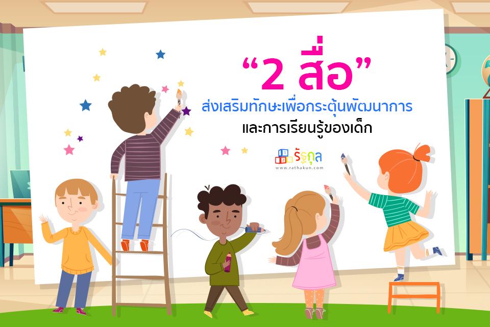 """"""" 2 สื่อ"""" ส่งเสริมทักษะเพื่อกระตุ้นพัฒนาการและการเรียนรู้ของเด็ก"""