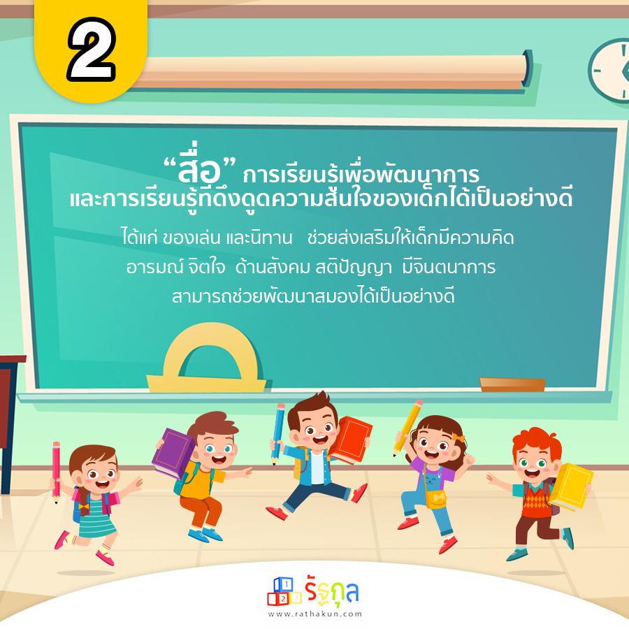 สื่อที่ 2 เพื่อส่งเสริมทักษะเพื่อกระตุ้นพัฒนาการและการเรียนรู้ของเด็ก