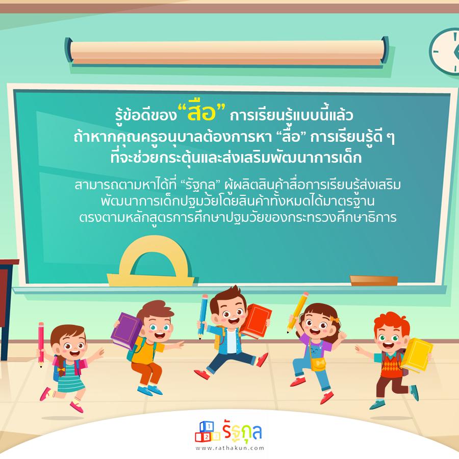 สื่อเพื่อกระตุ้นพัฒนาการเด็กปฐมวัยสำหรับครูอนุบาล