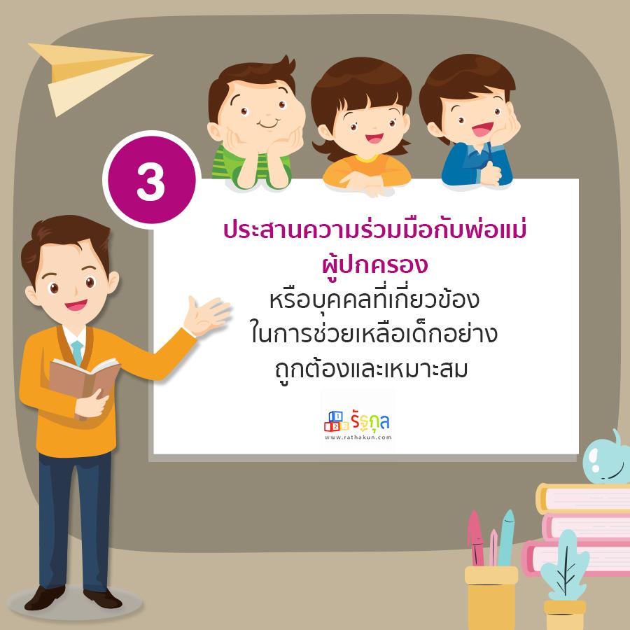เทคนิคที่ 3 การรับมือกับพฤติกรรมเด็กปฐมวัย