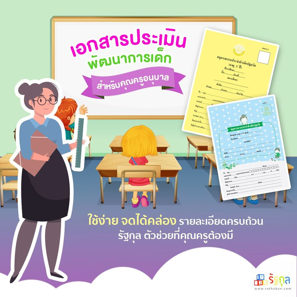 เอกสารประเมินพัฒนาการเด็กสำหรับครูอนุบาล
