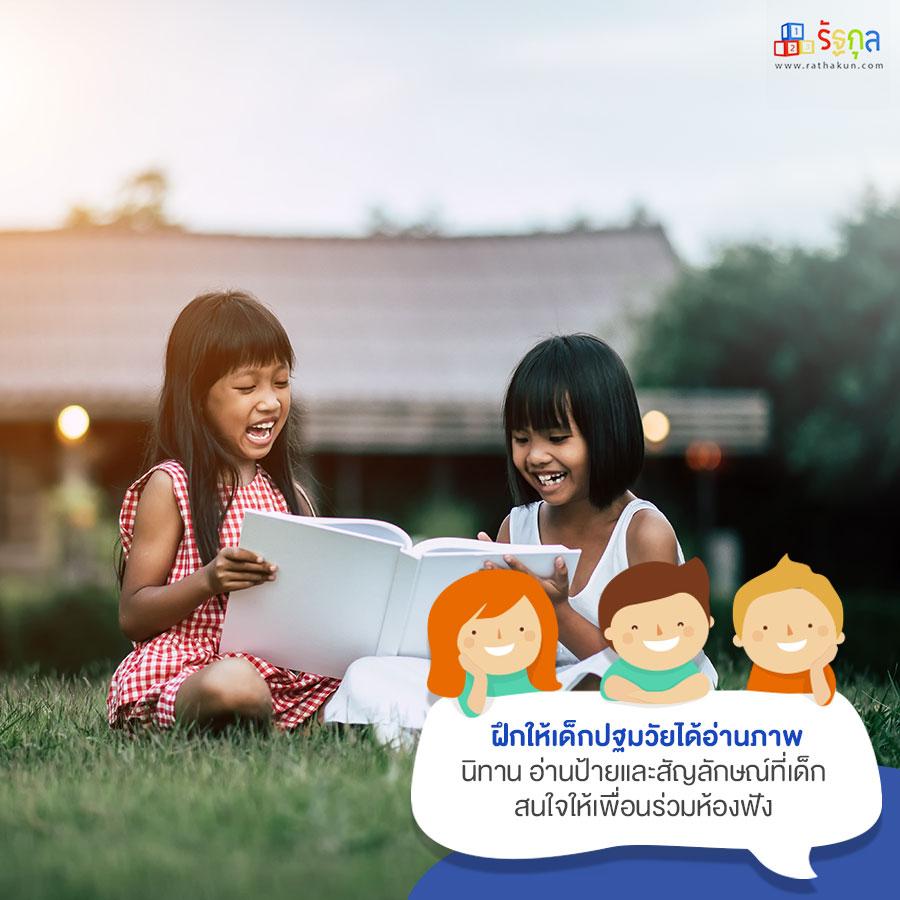 ฝึกให้เด็กปฐมวัยได้อ่านภาพ