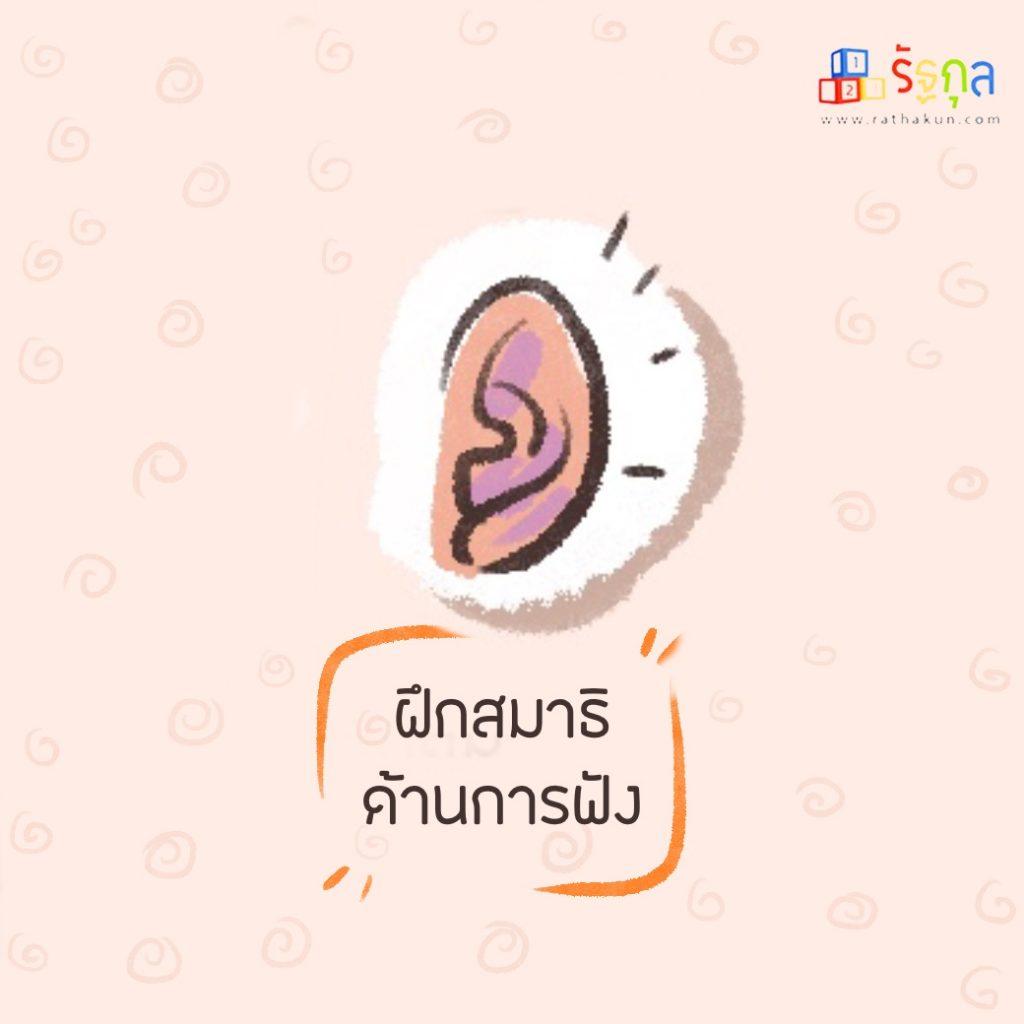 อ่านนิทาน ฝึกสมาธิด้านการฟัง-ยืดช่วงความสนใจให้มากขึ้น