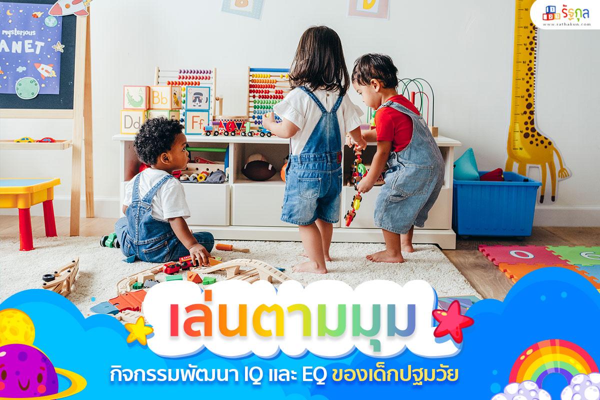 กิจกรรมพัฒนา IQ และ EQ เด็กปฐัมวัย-รัฐกุล จำหน่าย เกม การ ศึกษา ปฐมวัย