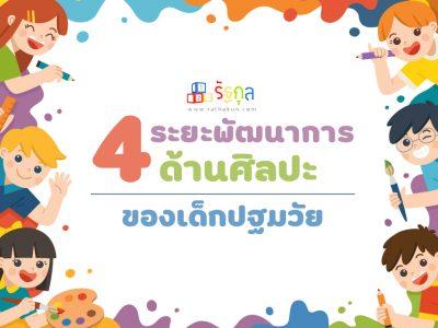 4 ระยะพัฒนาการเด็ก ปฐมวัย