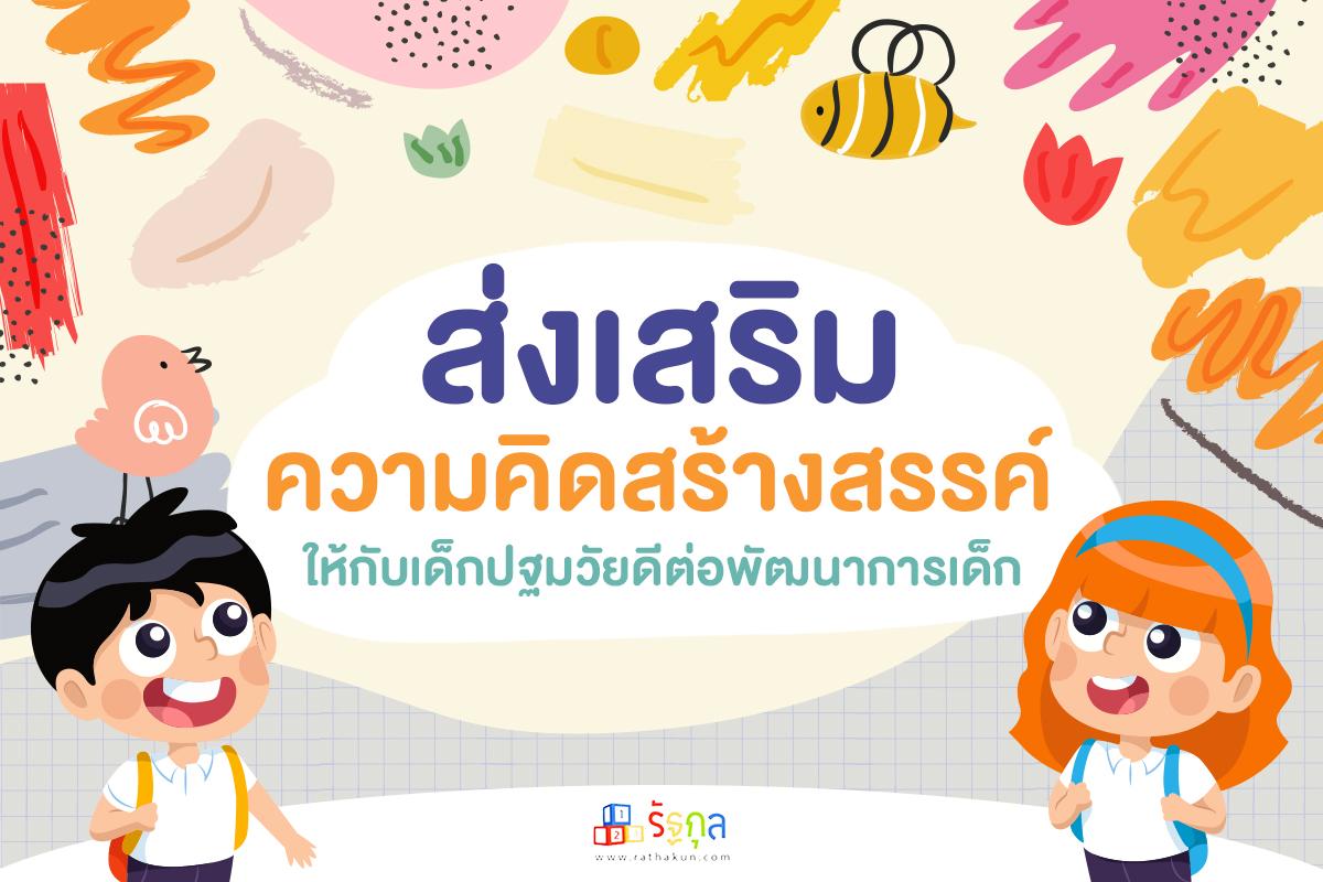 ส่งเสริมความคิดสร้างสรรค์ให้กับเด็กปฐมวัย+rathakun