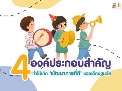การลงทุนพัฒนาเด็กปฐมวัย องค์ประกอบสำคัญ1+rathakun