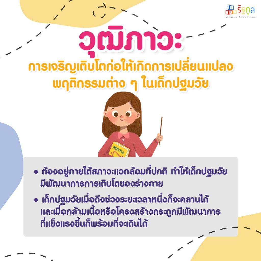 การลงทุนพัฒนาเด็กปฐมวัย วุฒิภาวะ+rathakun