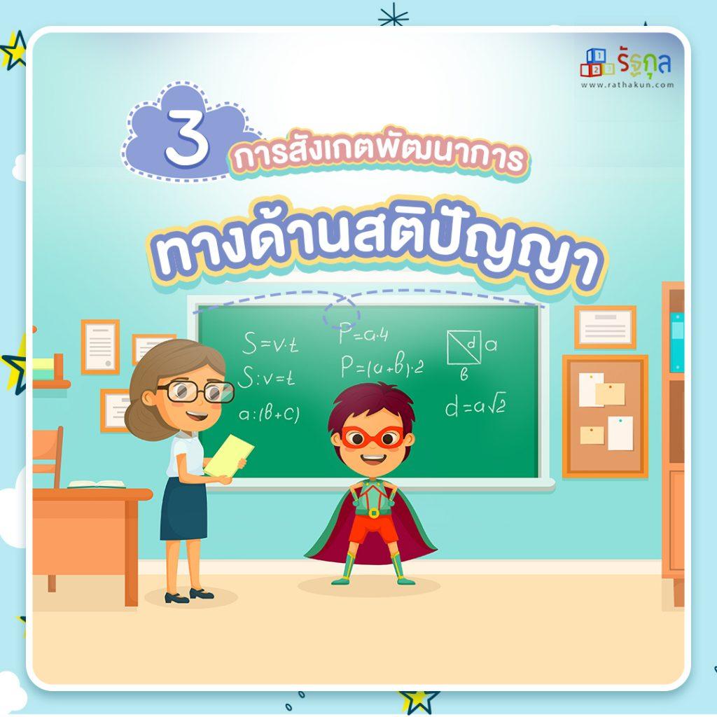 บอกต่อ HOW TO วิธีสังเกตการพัฒนาการเด็ก ที่คุณครูต้องรู้ -4