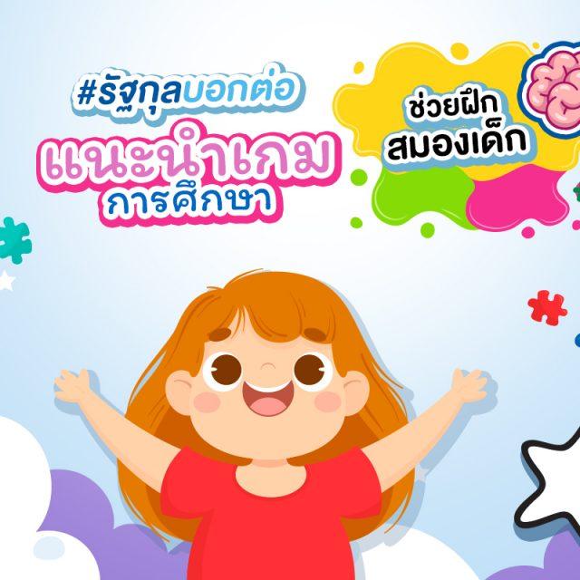 รัฐกุลบอกต่อ แนะนำเกมการศึกษา ที่ช่วยฝึกสมองเด็ก-1