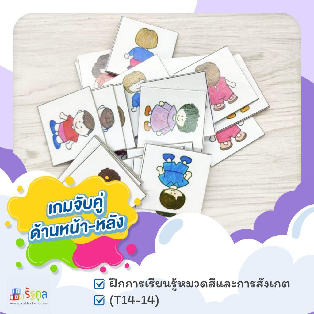รัฐกุลบอกต่อ แนะนำเกมการศึกษา ที่ช่วยฝึกสมองเด็ก-2