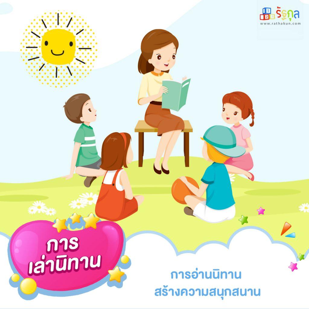 6 กิจกรรมเสริมประสบการณ์ที่เหมาะสำหรับเด็กปฐมวัย-3