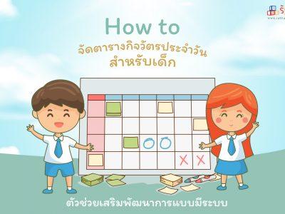How to จัดตารางกิจวัตรประจำวันสำหรับเด็ก ตัวช่วยเสริมพัฒนาการแบบมีระบบ -1
