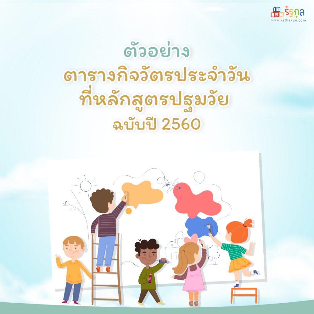 How to จัดตารางกิจวัตรประจำวันสำหรับเด็ก ตัวช่วยเสริมพัฒนาการแบบมีระบบ -4